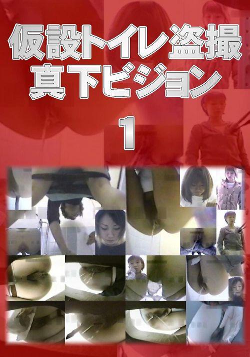 盗撮 仮設トイレ盗撮真下ビジョン 01