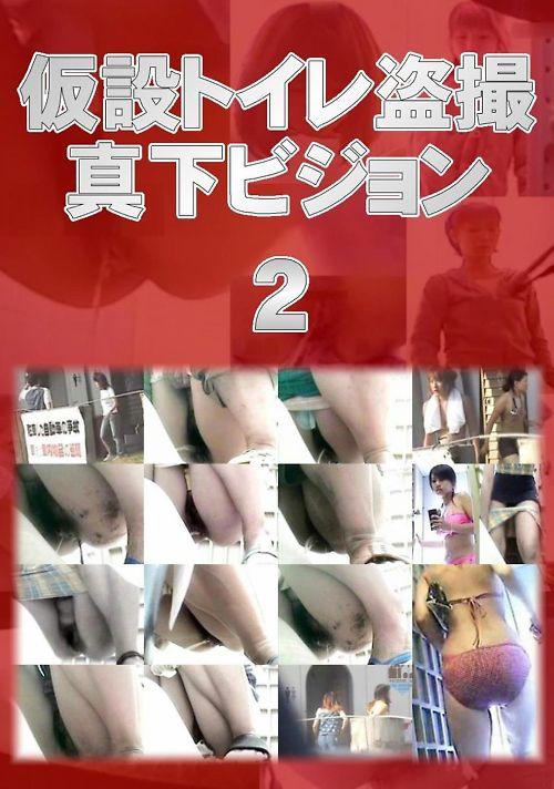 盗撮 仮設トイレ盗撮真下ビジョン 02