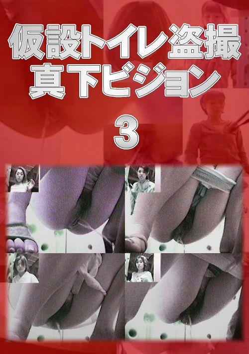 盗撮 仮設トイレ盗撮真下ビジョン 03