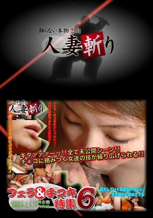 人妻斬り 116 フェラ&手コキ 06