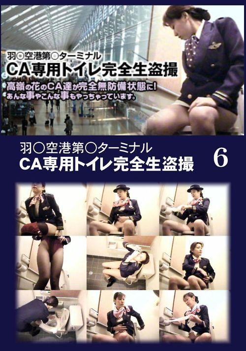羽田空港第○ターミナル CA専用トイレ完全生盗撮 06