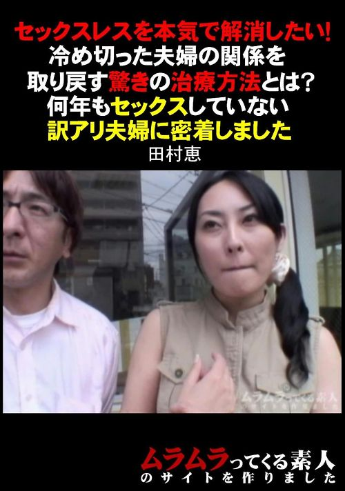 セックスレスを本気で解消したい!冷め切った夫婦の関係を取り戻す驚きの治療方法とは? 田村恵