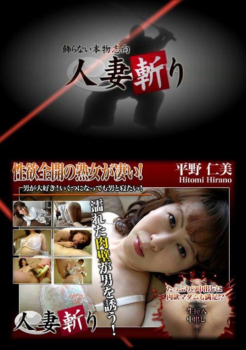 人妻斬り 174 濡れた肉壁が男を誘う! 平野仁美49歳