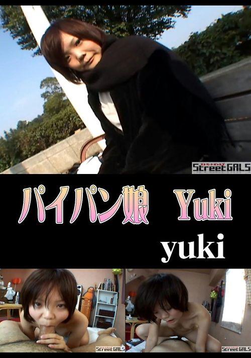 パイパン娘 YUKI YUKI