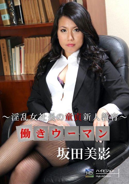 働きウーマン 〜淫乱女社長の童貞新人教育〜 坂田美影