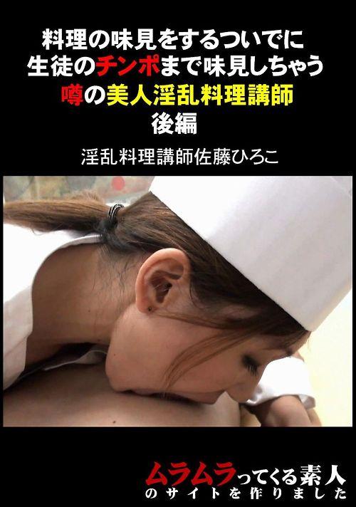 料理の味見をするついでに生徒のチンポまで味見しちゃう噂の美人淫乱料理講師 後編