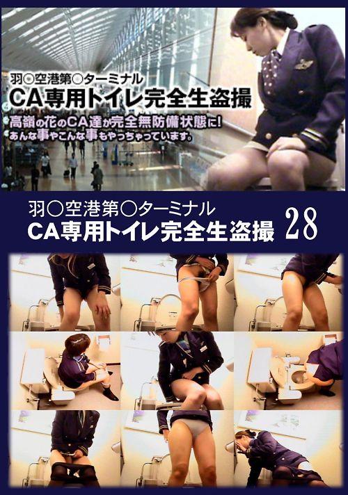羽○空港第○ターミナルCA専用トイレ完全生盗撮28