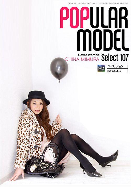 Model Collection select 107 ポップ 三村ちな