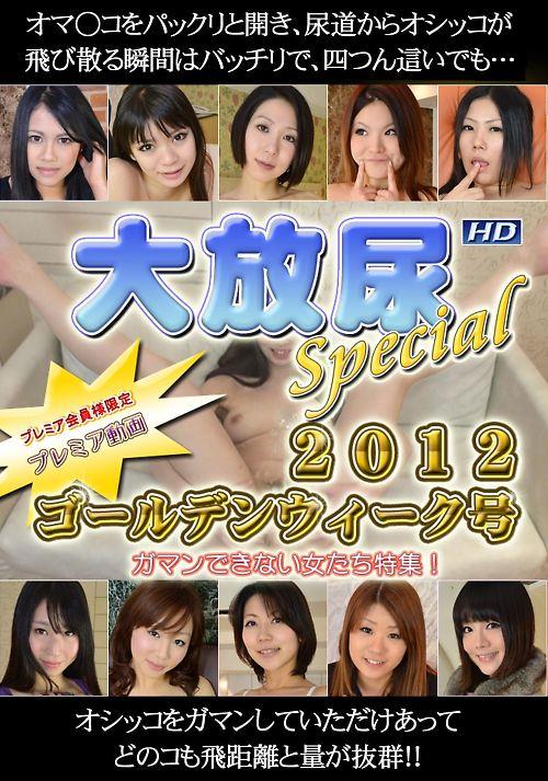 大放尿スペシャル 2012 GW号