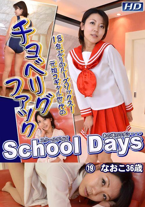 School Days あの頃のワタシ・・・19 なおこ36歳