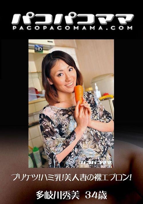 パコパコママ 1168 プリケツ!ハミ乳!美人妻の裸エプロン! 多岐川秀美34歳