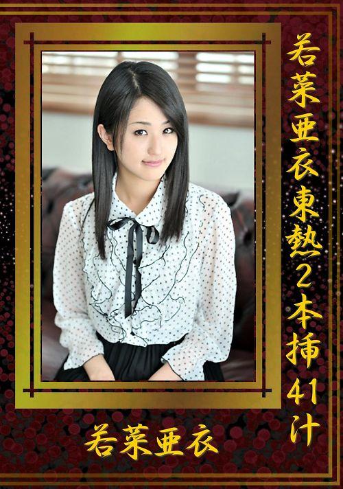 若菜亜衣東熱2本挿41汁 若菜亜衣
