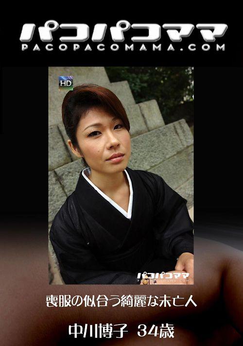 パコパコママ 1171 喪服の似合う綺麗な未亡人 中川博子34歳