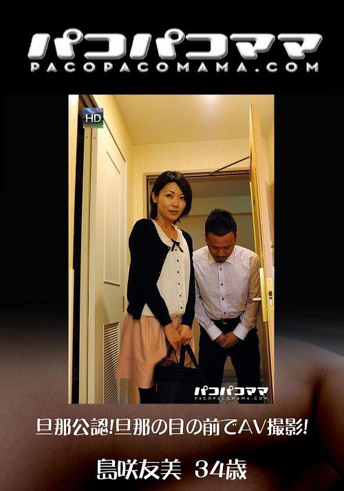 パコパコママ 1172 旦那公認!旦那の目の前でAV撮影! 島咲友美34歳