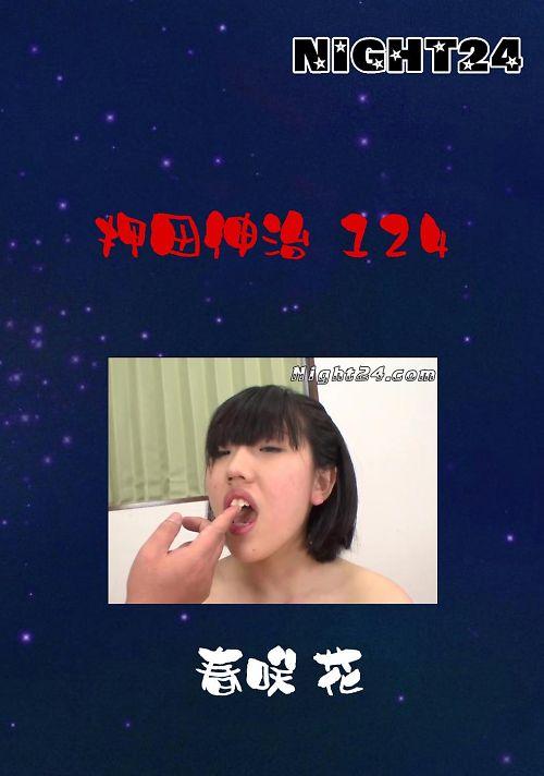 NIGHT24 押田伸治 124 春咲 花