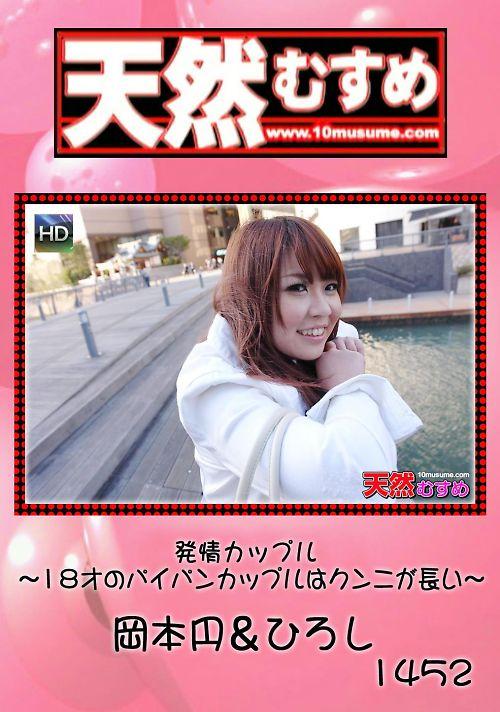 天然むすめ 1452 岡本円&ひろし