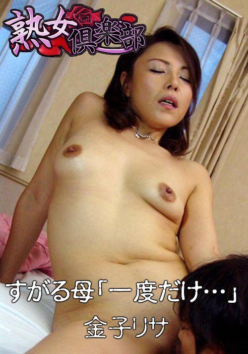 金子リサ すがる母「一度だけ…」