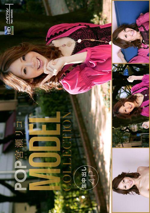 Model Collection 112 ポップ 宮瀬リコ
