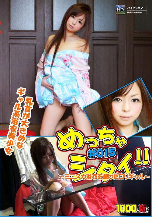 めっちゃシタイ!!#015〜ミニスカ浴衣を纏ったロリギャル〜 ユリア