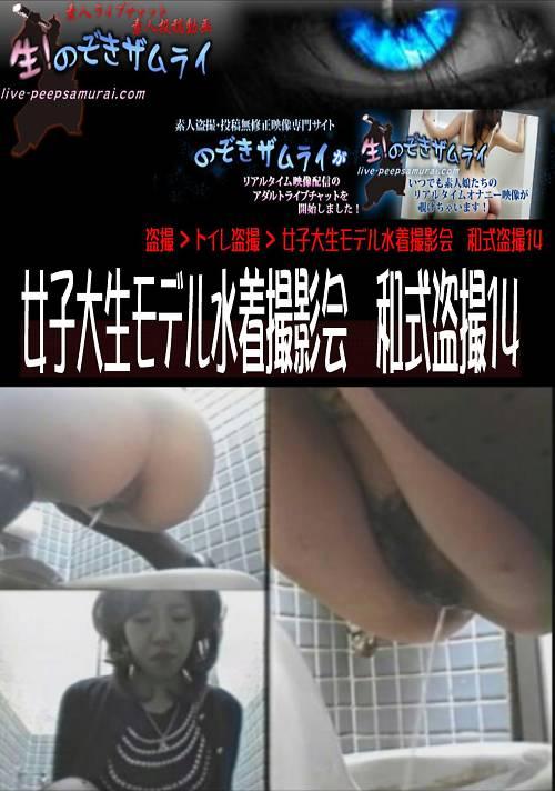 女子大生モデル水着撮影会 和式盗撮14