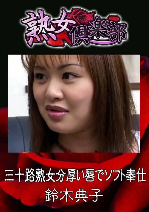 熟女倶楽部 鈴木典子 三十路熟女分厚い唇でソフト奉仕