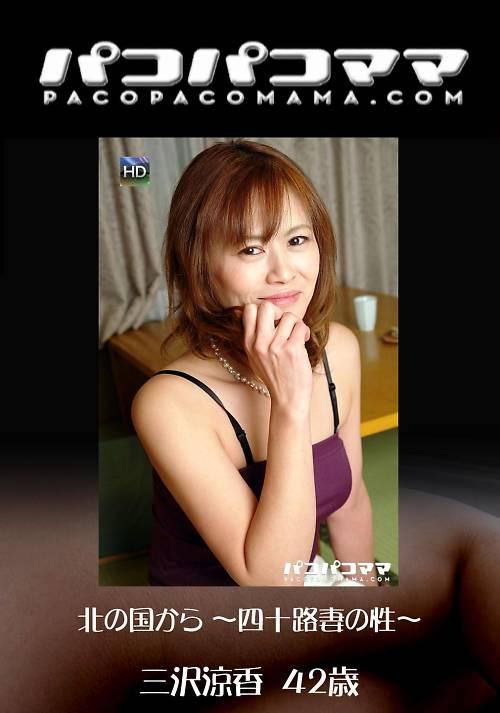パコパコママ 1360 北の国から 〜四十路妻の性〜 三沢涼香42歳
