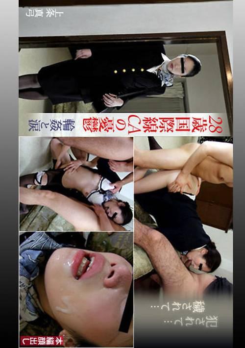 28歳国際線CAの憂鬱 〜輪姦と涙〜 上条真弓