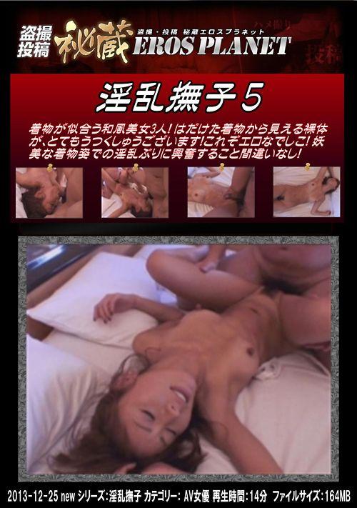 淫乱撫子 5