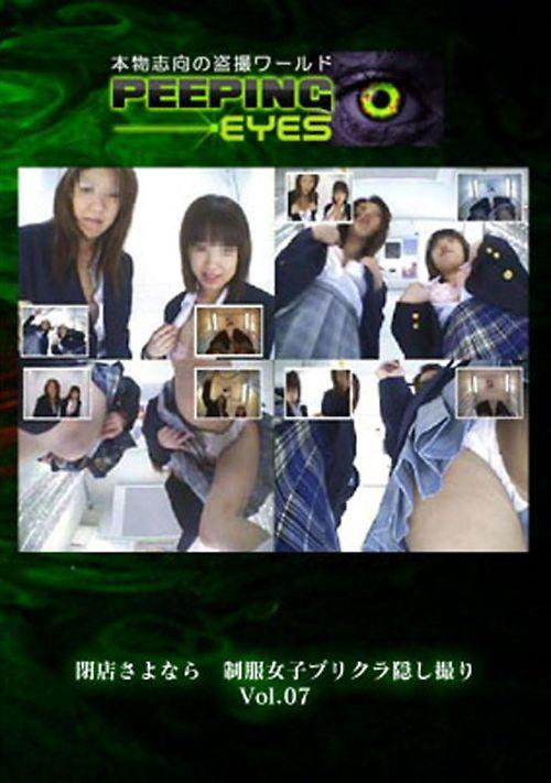 閉店さよなら 制服女子プリクラ隠し撮り Vol.07