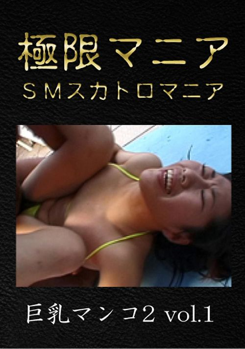 巨乳マンコ2 vol.1