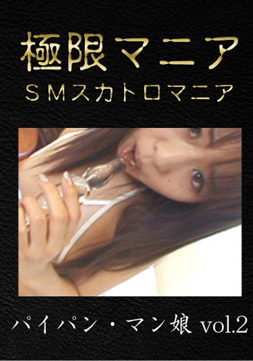 パイパン・マン娘 vol.2
