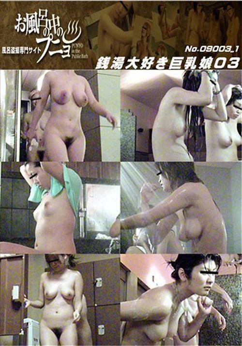 銭湯大好き巨乳娘03