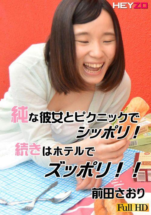 純な彼女とピクニックでシッポリ 続きはホテルでズッポリ 前田さおり