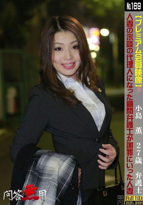 問答無用 No.169 人妻の示談の代理人になった顧問弁護士が謝罪にいった人妻 小島薫27歳