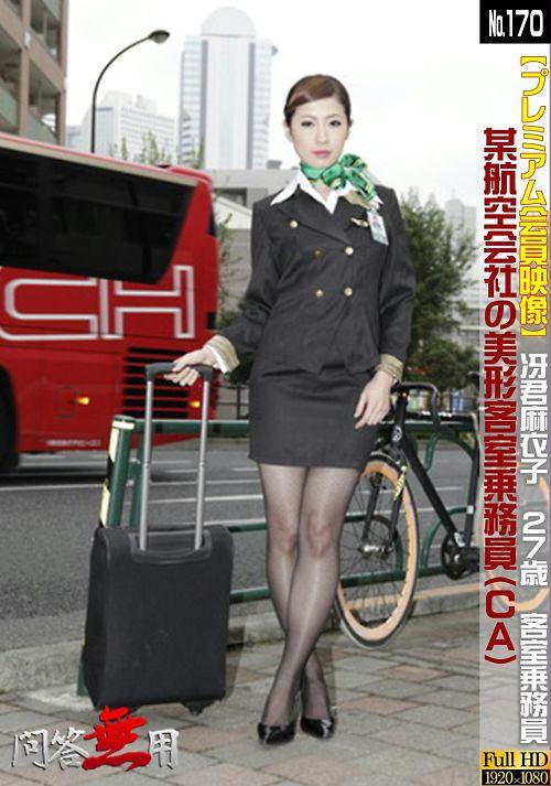 問答無用 No.170 某航空会社の美形客室乗務員CA 冴君麻衣子