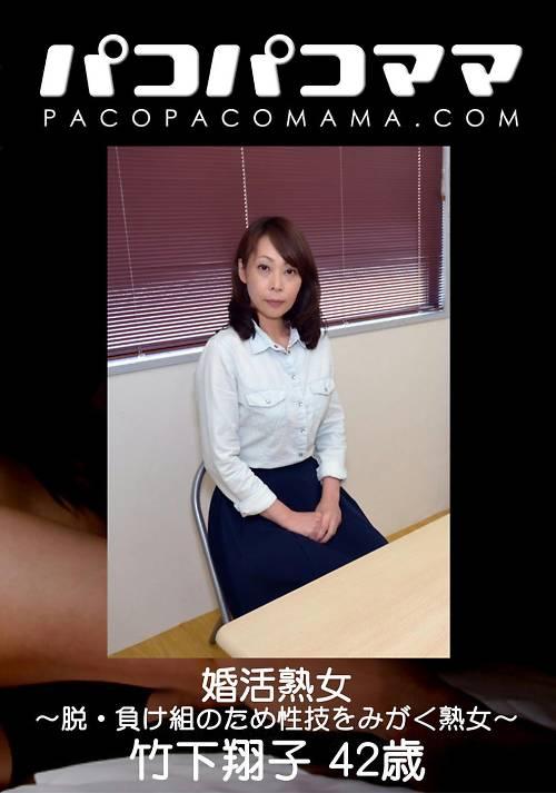 パコパコママ 婚活熟女 脱 負け組のため性技をみがく熟女 竹下翔子