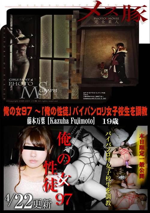 メス豚 俺の女 Vol.97 俺の性徒 パイパンロリ女子校生を調教 藤本万葉