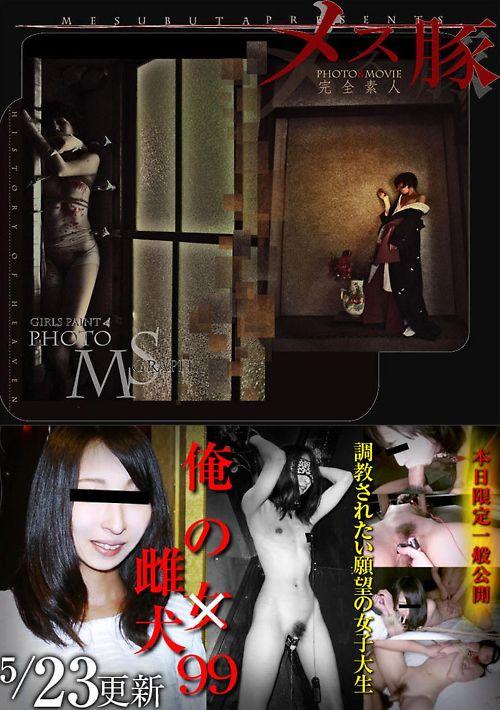 メス豚 俺の女99 ~「俺の雌犬」調教されたい願望の女子大生 南佳苗