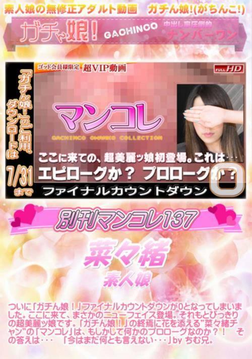 別刊マンコレ Vol.137 菜々緒