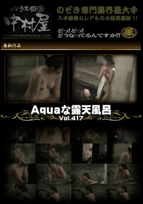Aquaな露天風呂 Vol.47