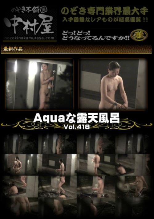 Aquaな露天風呂 Vol.48