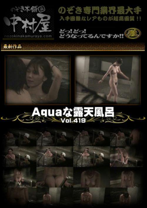 Aquaな露天風呂 Vol.49