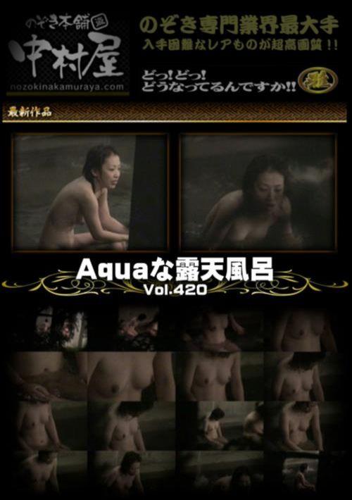 Aquaな露天風呂 Vol.420