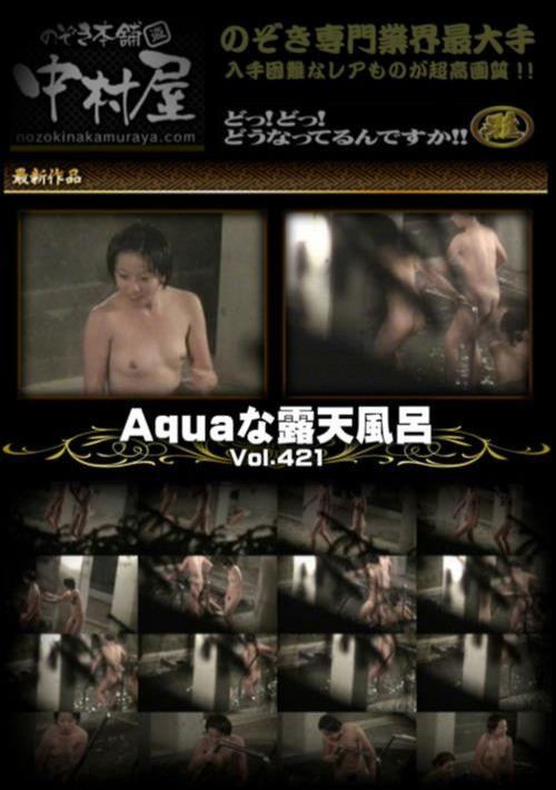 Aquaな露天風呂 Vol.42