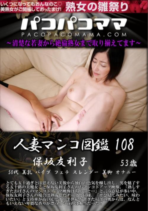 パコパコママ 人妻マンコ図鑑 Vol.08 保坂友利子