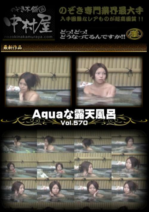 Aquaな露天風呂 Vol.570