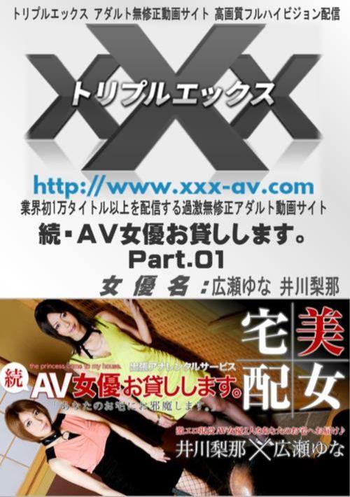 続・AV女優お貸しします。Part.0 広瀬ゆな 井川梨那