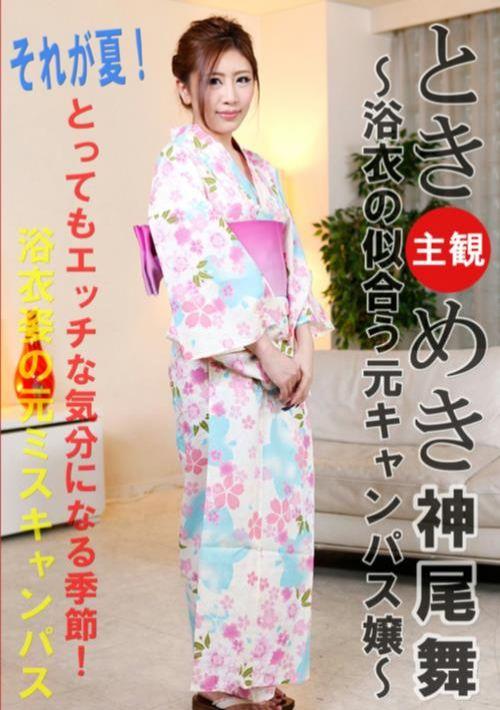 浴衣の似合う元キャンパス嬢 神尾舞