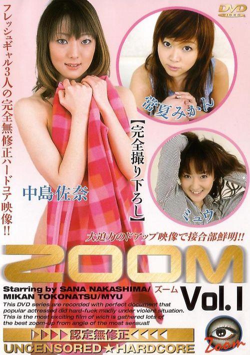 Zoom 1:中島佐奈 ミュウ 常夏みかん