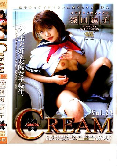 クリーム 23:深田涼子